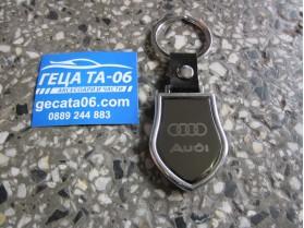 Ключодържател Audi / Ауди